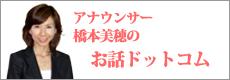 アナウンサー橋本美穂のお話ドットコム